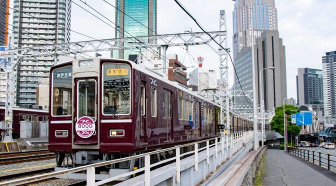 阪急阪神ホールディングス決算発表。国際輸送、エンタテイメントで減収