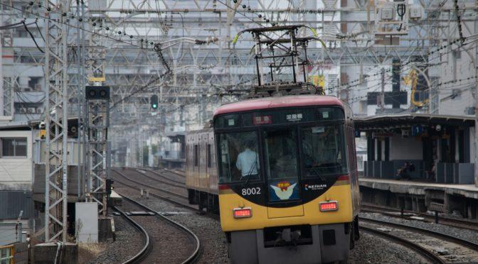 京阪ホールディングス、第4四半期において営業赤字