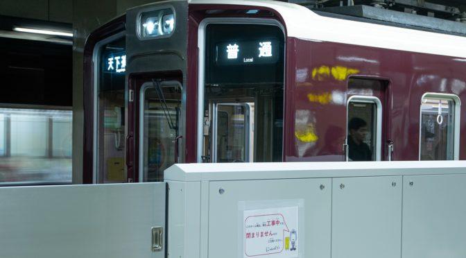 大阪メトロ堺筋本町駅のホームドアを見てきた