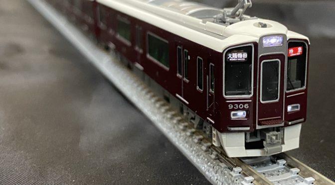 KATO阪急9300を加工する 床下まわりの加工