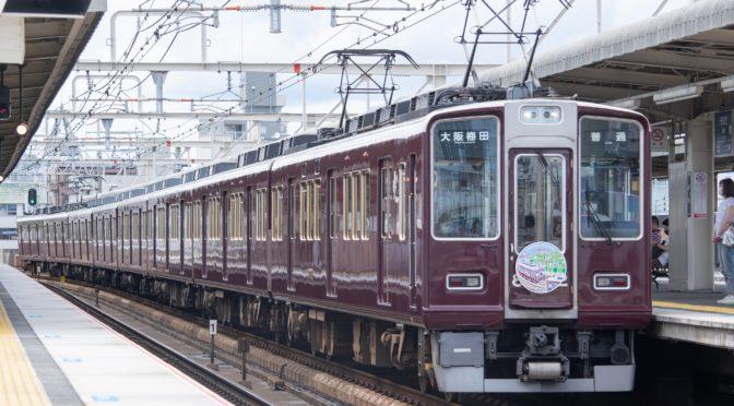 阪急神戸線、開通100周年記念ヘッドマーク企画が始まってます※追記あり